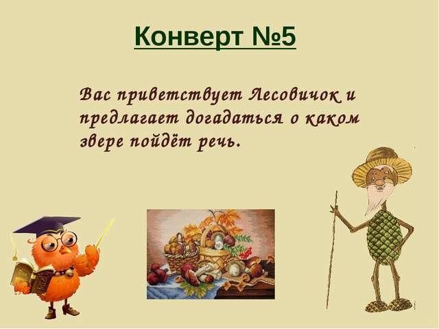 Конверт №5 Вас приветствует Лесовичок и предлагает догадаться о каком звере п...