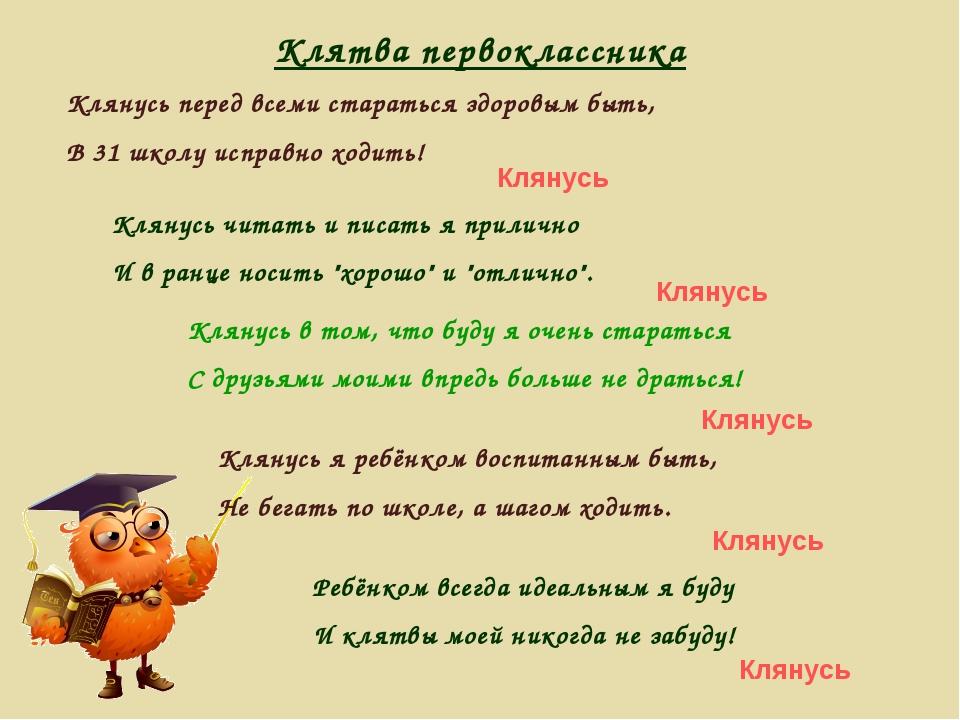 Клятва первоклассника Клянусь перед всеми стараться здоровым быть, В 31 школу...