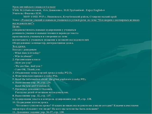 Урок английского языка в 6 классе УМК М.З.Биболетовой, О.А Денисенко, Н.И.Тру...