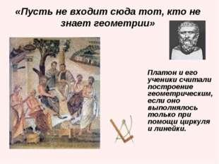 «Пусть не входит сюда тот, кто не знает геометрии» Платон и его ученики счита