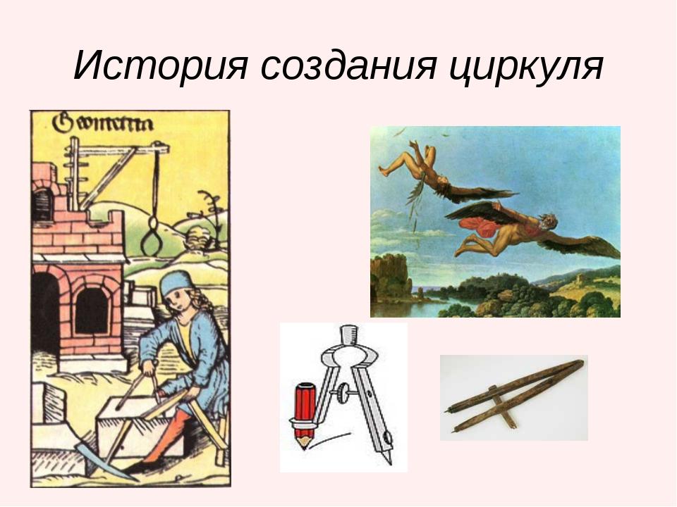 История создания циркуля