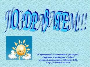 В презентации использована коллекция картинок и анимации с сайта учителя мате