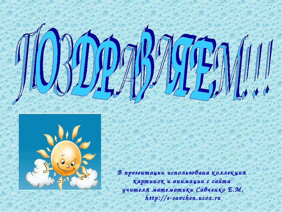В презентации использована коллекция картинок и анимации с сайта учителя мате...