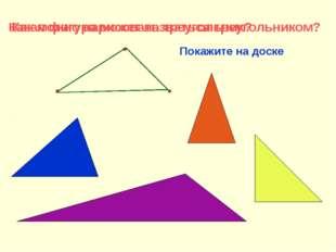 Какая фигура может назваться треугольником? Как можно нарисовать треугольник?