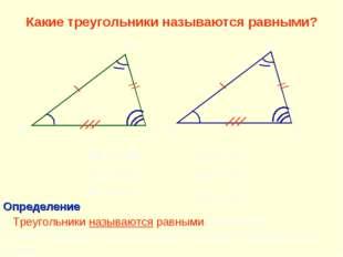 Какие треугольники называются равными? А В С А1 В1 С1 АВ = А1В1 ВС = В1С1 АС
