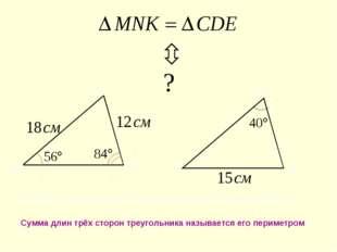 M N K C E D Сумма длин трёх сторон треугольника называется его периметром Най