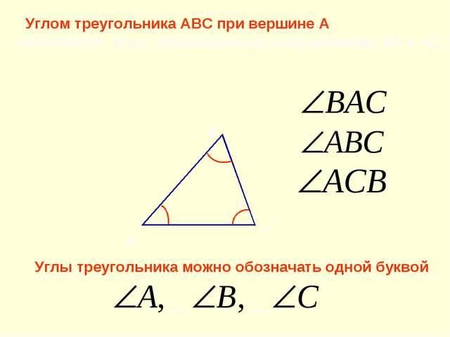 А В С Углом треугольника АВС при вершине А называется угол, образованный полу...