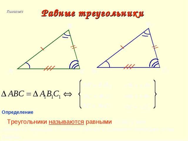 Равные треугольники А В С А1 В1 С1 АВ = А1В1 ВС = В1С1 АС = А1С1