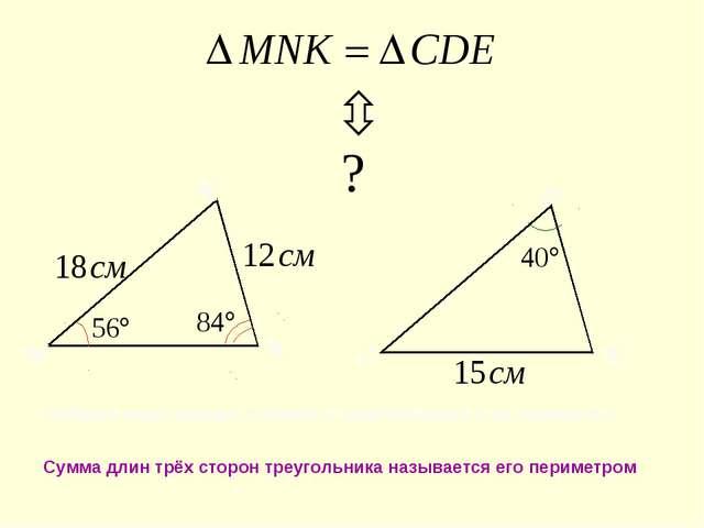 M N K C E D Сумма длин трёх сторон треугольника называется его периметром Най...