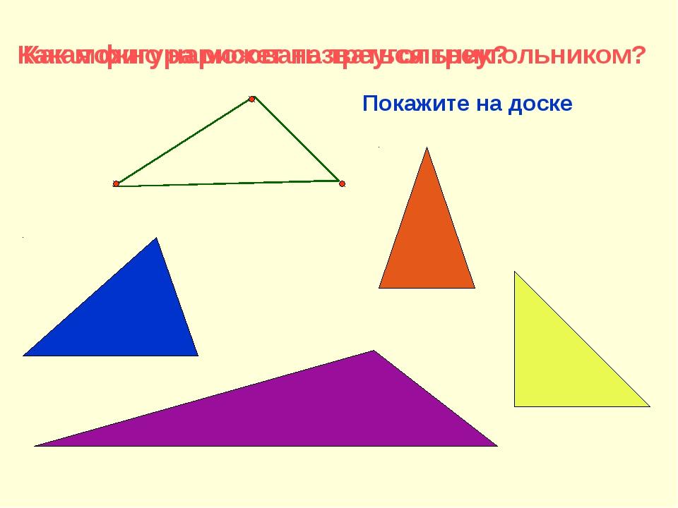 Какая фигура может назваться треугольником? Как можно нарисовать треугольник?...