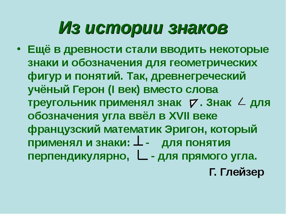 Из истории знаков Ещё в древности стали вводить некоторые знаки и обозначения...