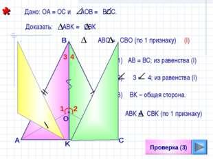 1 Проверка (3) B С О K Дано: ОА = ОС и АОВ = ВОС. * А 2