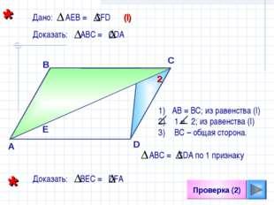 Проверка (2) F А D C * Дано: АЕВ = СFD B E (I)
