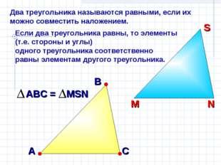 Два треугольника называются равными, если их можно совместить наложением. Есл