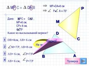 1 2 3 4 Проверка Дано: МРС = DAB , МР=6 см, СР= 8 см, А=73о Какое из высказыв