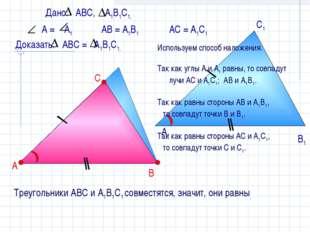 Треугольники АВС и А1В1С1 совместятся, значит, они равны. А В С А1 В1 С1 АВ =