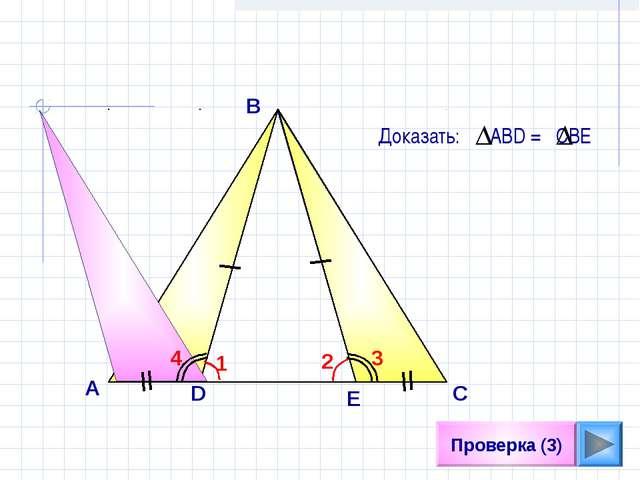 Проверка (3) А В С D E 1 2