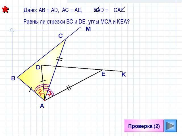 1 Проверка (2) Равны ли отрезки ВС и DE, углы МСА и КЕА? B M С E D K 2 Дано:...