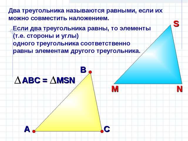 Два треугольника называются равными, если их можно совместить наложением. Есл...