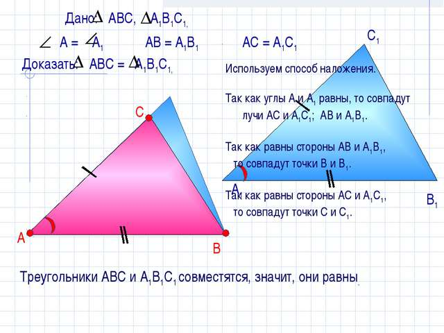 Треугольники АВС и А1В1С1 совместятся, значит, они равны. А В С А1 В1 С1 АВ =...