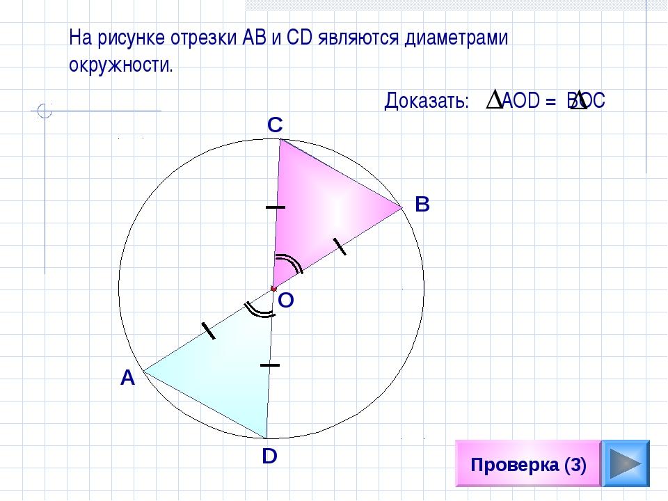 Проверка (3) На рисунке отрезки АB и СD являются диаметрами окружности. А В D...