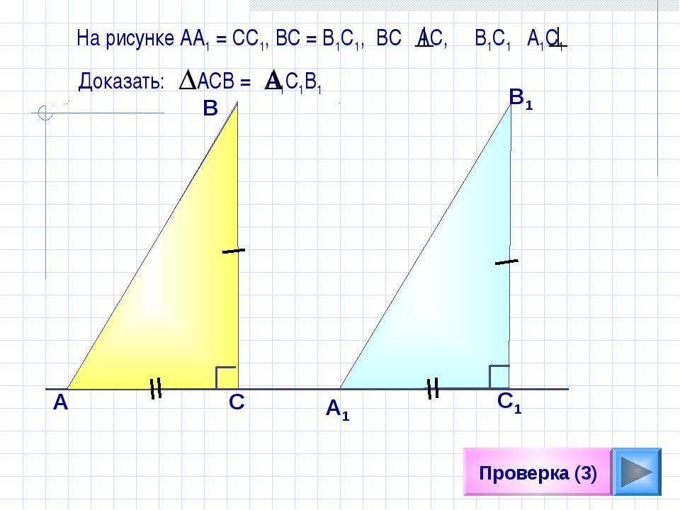 Проверка (3) На рисунке АА1 = СС1, ВС = В1С1, ВС АС, В1С1 А1С1 А В С1 C А1 В1