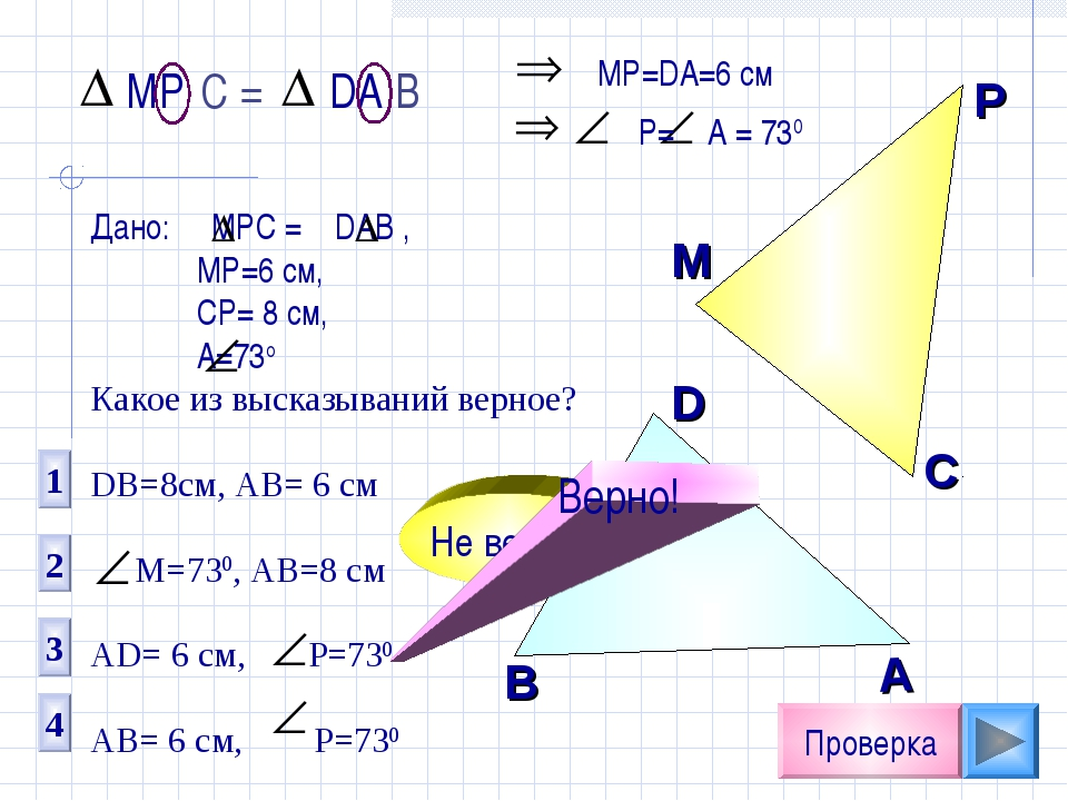 1 2 3 4 Проверка Дано: МРС = DAB , МР=6 см, СР= 8 см, А=73о Какое из высказыв...