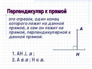 Перпендикуляр к прямой это отрезок, один конец которого лежит на данной прямо