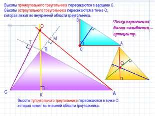 А В С К М Т Высоты тупоугольного треугольника пересекаются в точке О, которая