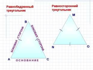 БОКОВАЯ СТОРОНА В А С Равнобедренный треугольник О С Н О В А Н И Е БОКОВАЯ СТ