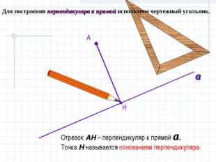 Для построения перпендикуляра к прямой используем чертежный угольник. Н А Отр