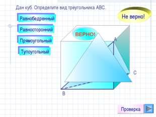 Дан куб. Определите вид треугольника АВС. Равнобедренный Прямоугольный Равнос