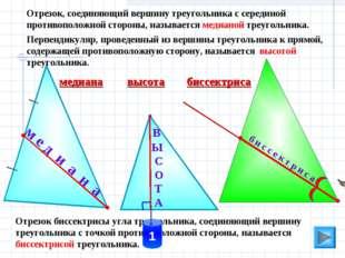 м е д и а н а Отрезок биссектрисы угла треугольника, соединяющий вершину треу