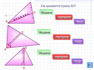 Как называется отрезок АО? Медиана биссектриса высота м е д и а н а Медиана М
