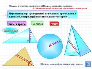 В Ы С О Т А медиана биссектриса О каком отрезке это определение. а) Щёлкни м