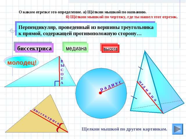 В Ы С О Т А медиана биссектриса О каком отрезке это определение. а) Щёлкни м...