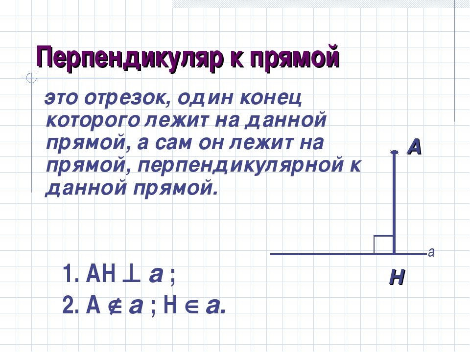 Перпендикуляр к прямой это отрезок, один конец которого лежит на данной прямо...