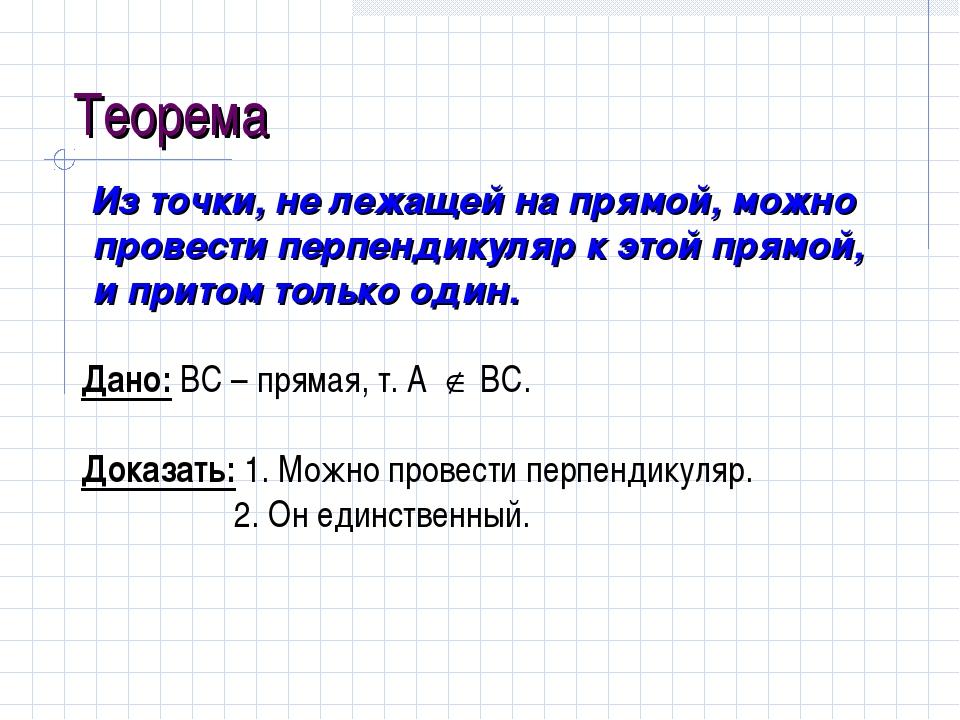 Теорема Из точки, не лежащей на прямой, можно провести перпендикуляр к этой п...