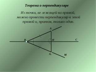 Теорема о перпендикуляре Из точки, не лежащей на прямой, можно провести перпе