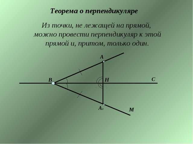 Теорема о перпендикуляре Из точки, не лежащей на прямой, можно провести перпе...