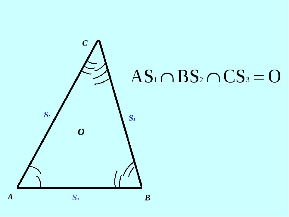 А С S1 A B S2 S3 O