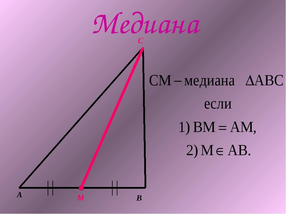 А В М С Медиана