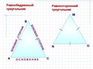 В А С Равнобедренный треугольник О С Н О В А Н И Е БОКОВАЯ СТОРОНА БОКОВАЯ СТ