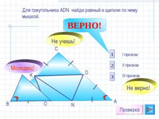 O N K D С В А Для треугольника АDN найди равный и щелкни по нему мышкой. I пр