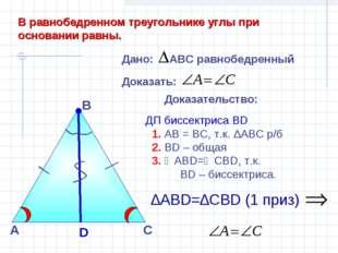 А В Доказательство: ДП биссектриса ВD 1. АВ = ВС, т.к. ∆АВС р/б 2. ВD – общая