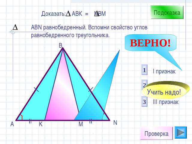 A M K B N Подсказка АВN равнобедренный. Вспомни свойство углов равнобедренног...