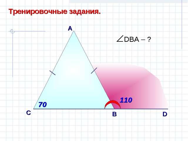 D С B Тренировочные задания. 70 70 А 110