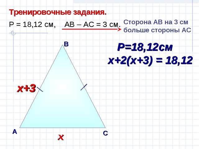 В А С Тренировочные задания. Р = 18,12 см, АВ – АС = 3 см. Сторона AВ на 3 см...