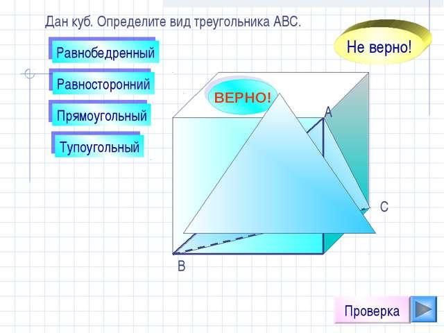 Дан куб. Определите вид треугольника АВС. Равнобедренный Прямоугольный Равнос...