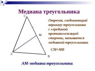 Медиана треугольника А В С М Отрезок, соединяющий вершину треугольника с сере